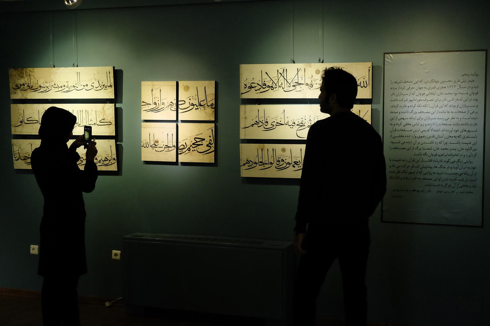 نمایشگاه قرآن بایسنغری1