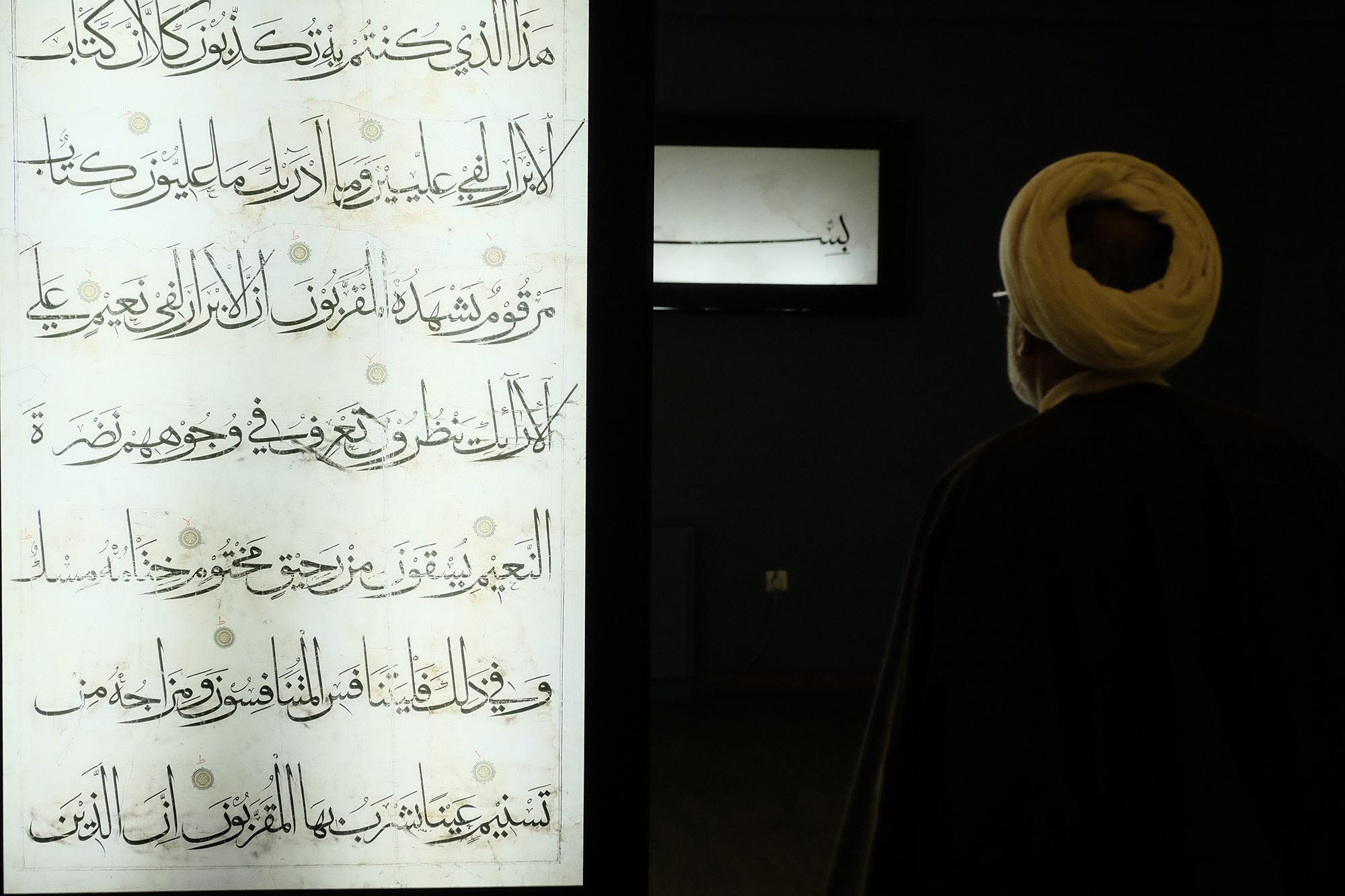 نمایشگاه قرآن بایسنغری