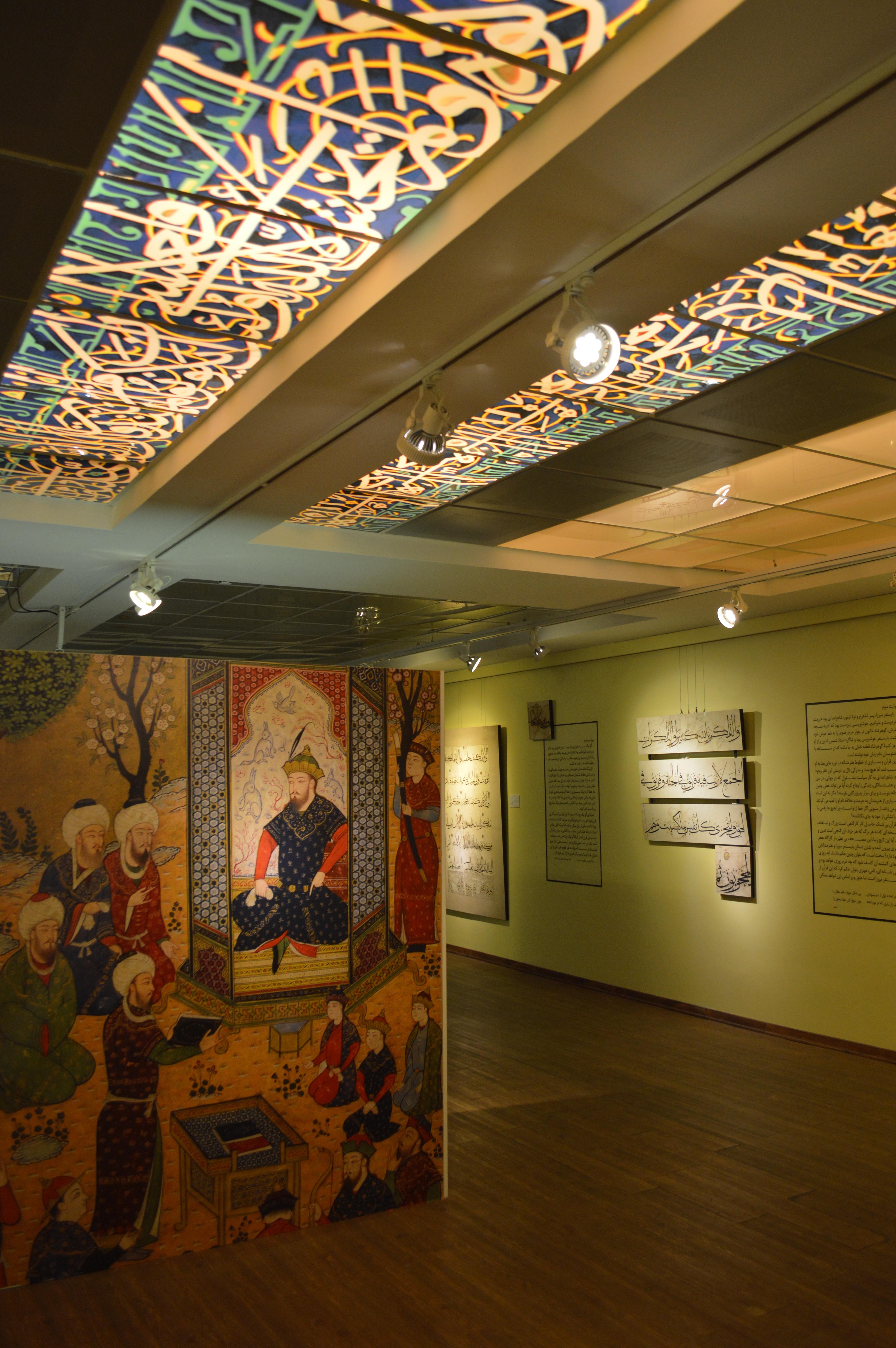 نمایشگاه قرآن بایسنغری 8