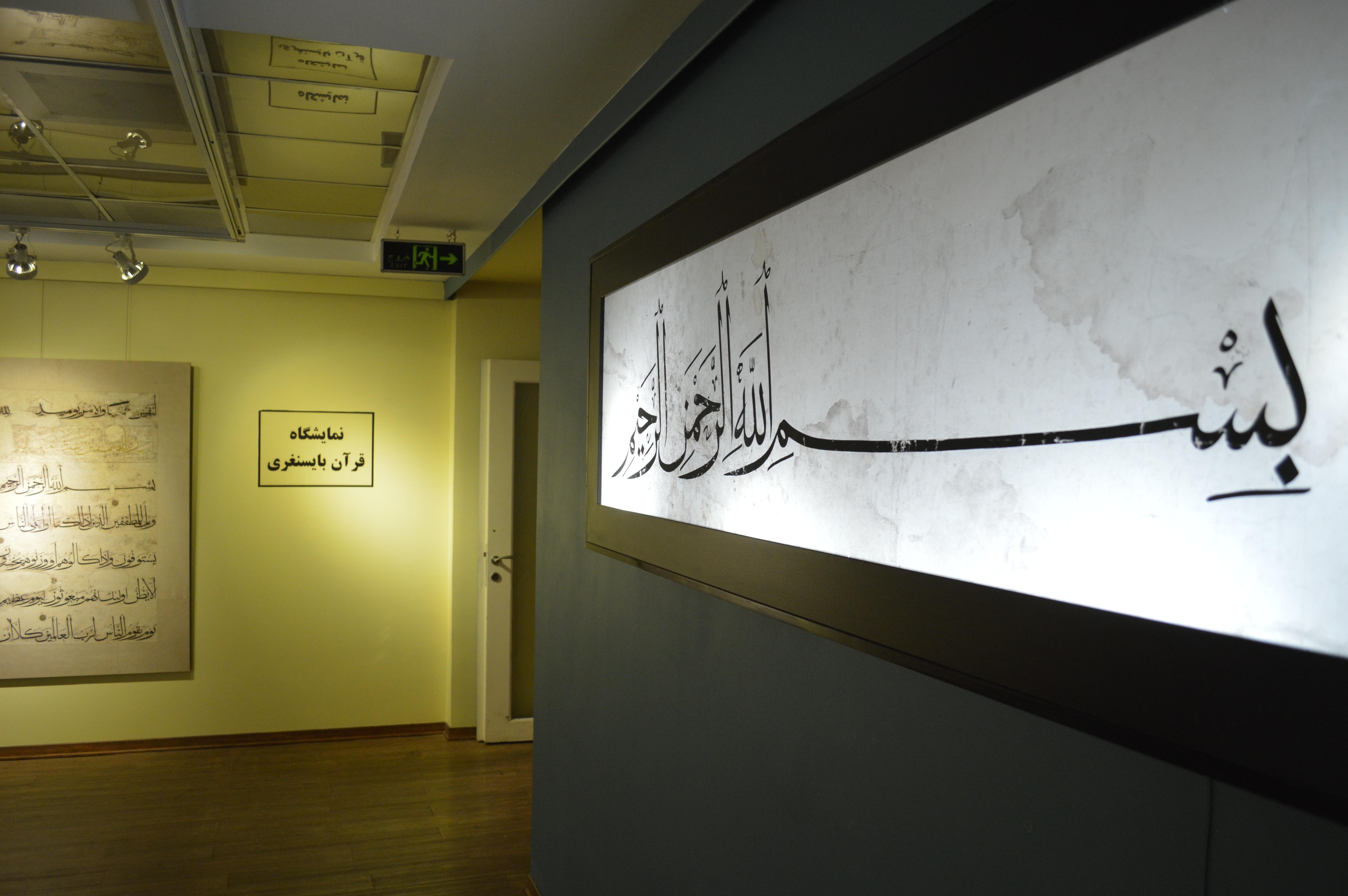 نمایشگاه قرآن باینسغری 9