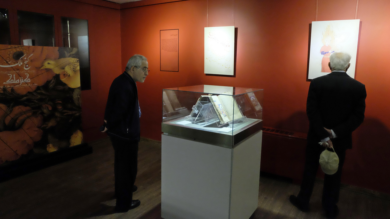 نمایشگاه النکاح سنتی 2