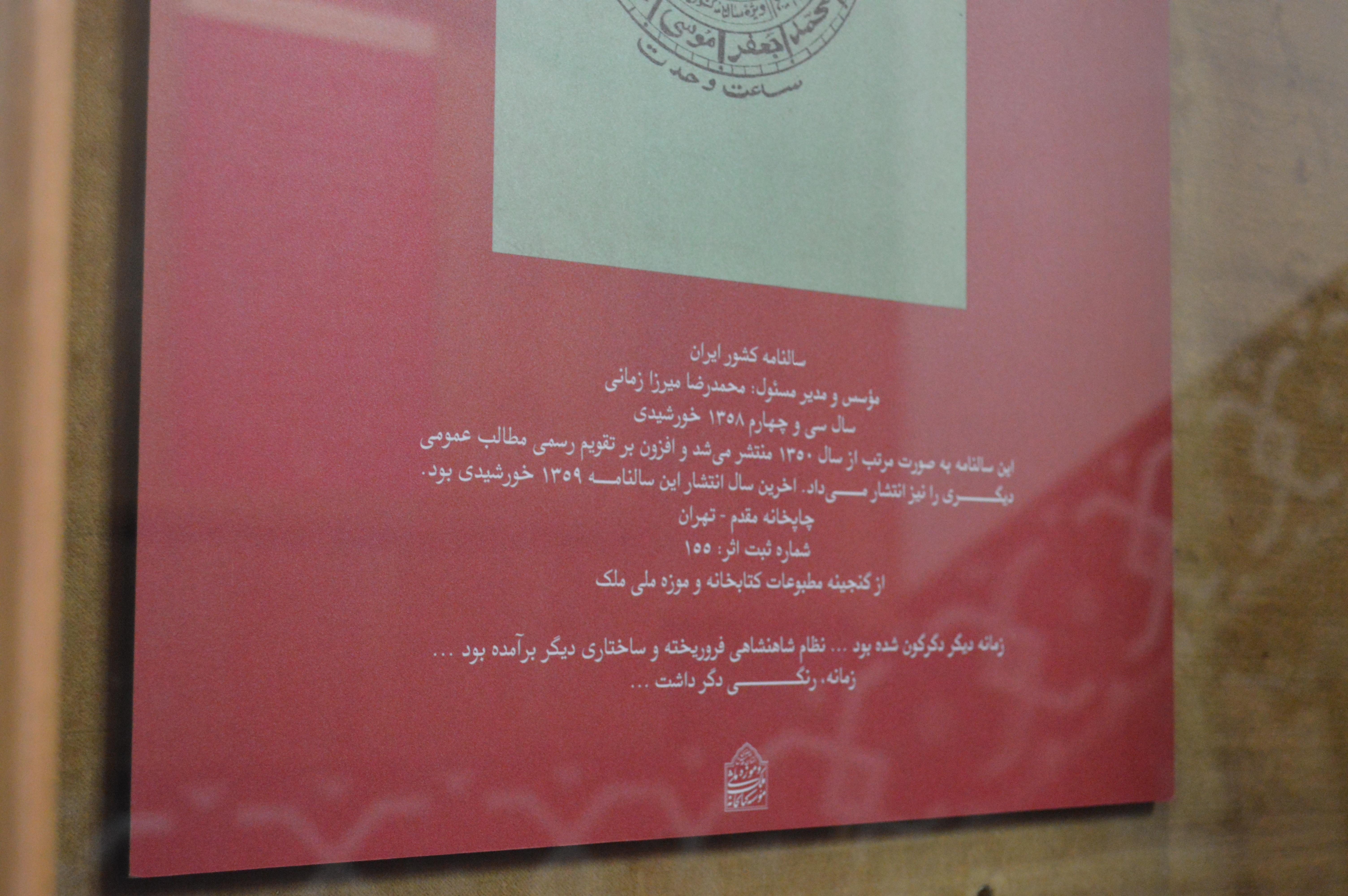 انقلاب اسلامی به روایت نشریات 4