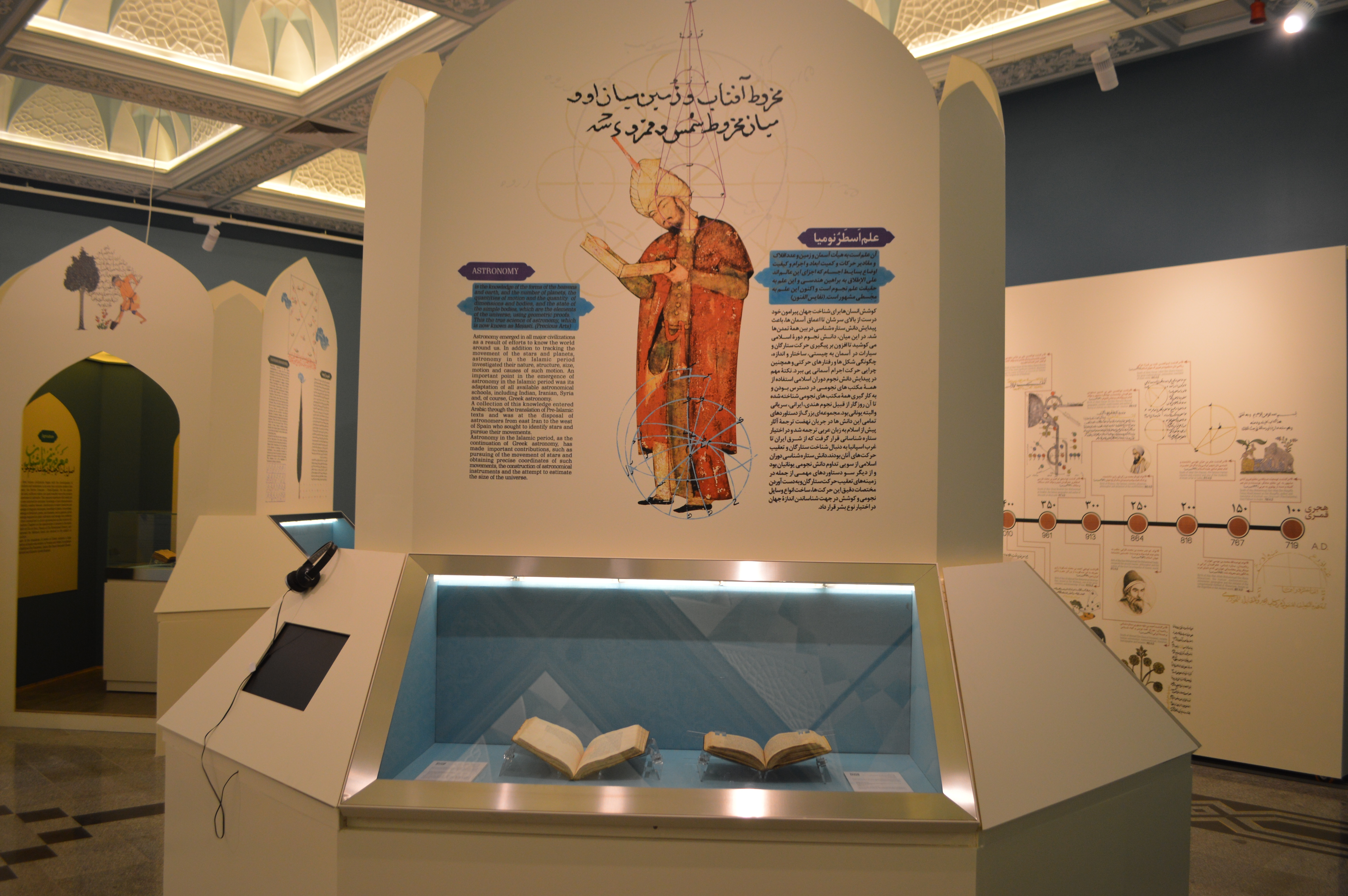 علوم در ایران اسلامی1