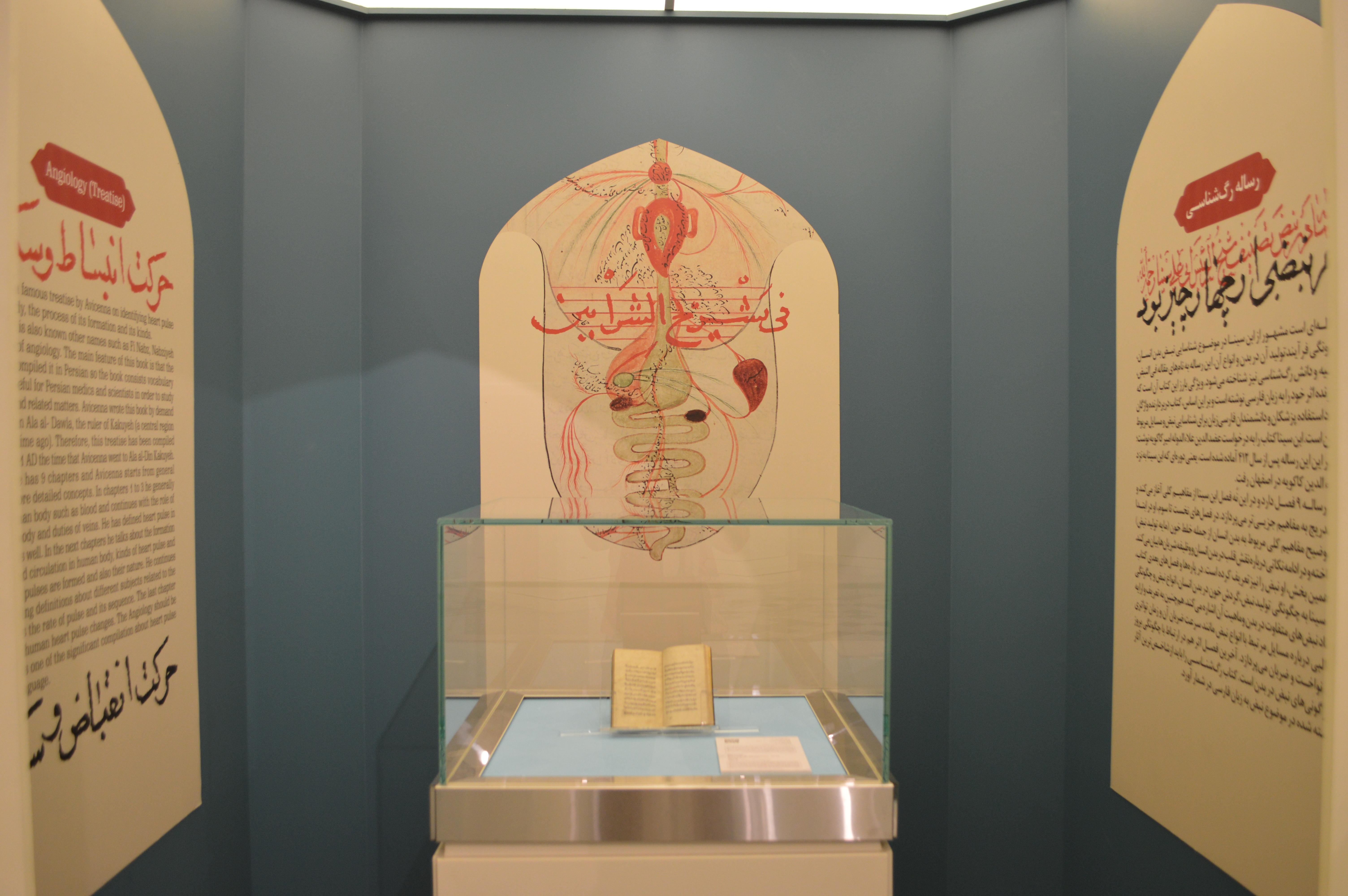 علوم در ایران اسلامی2