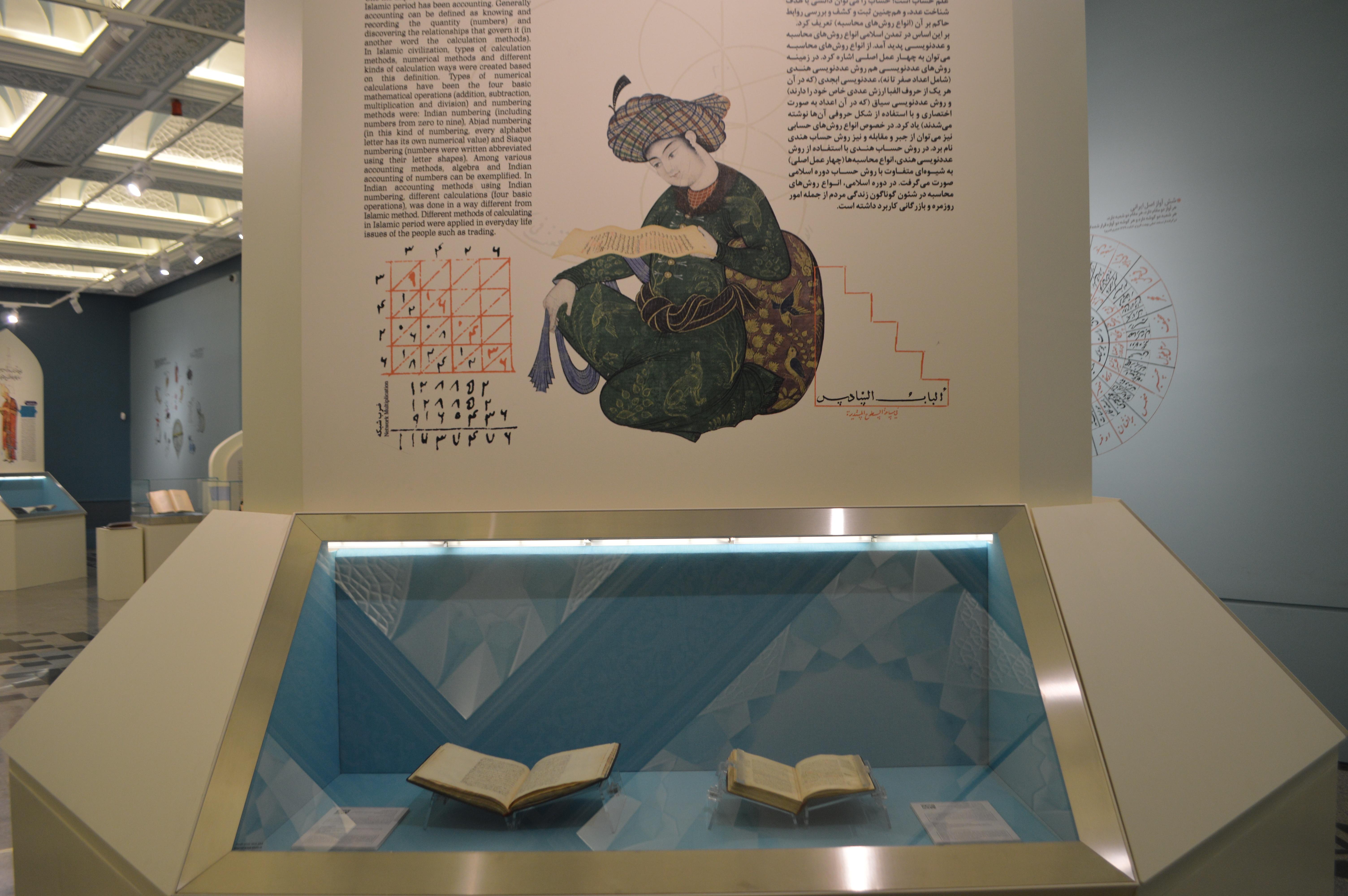 علوم در ایران اسلامی4