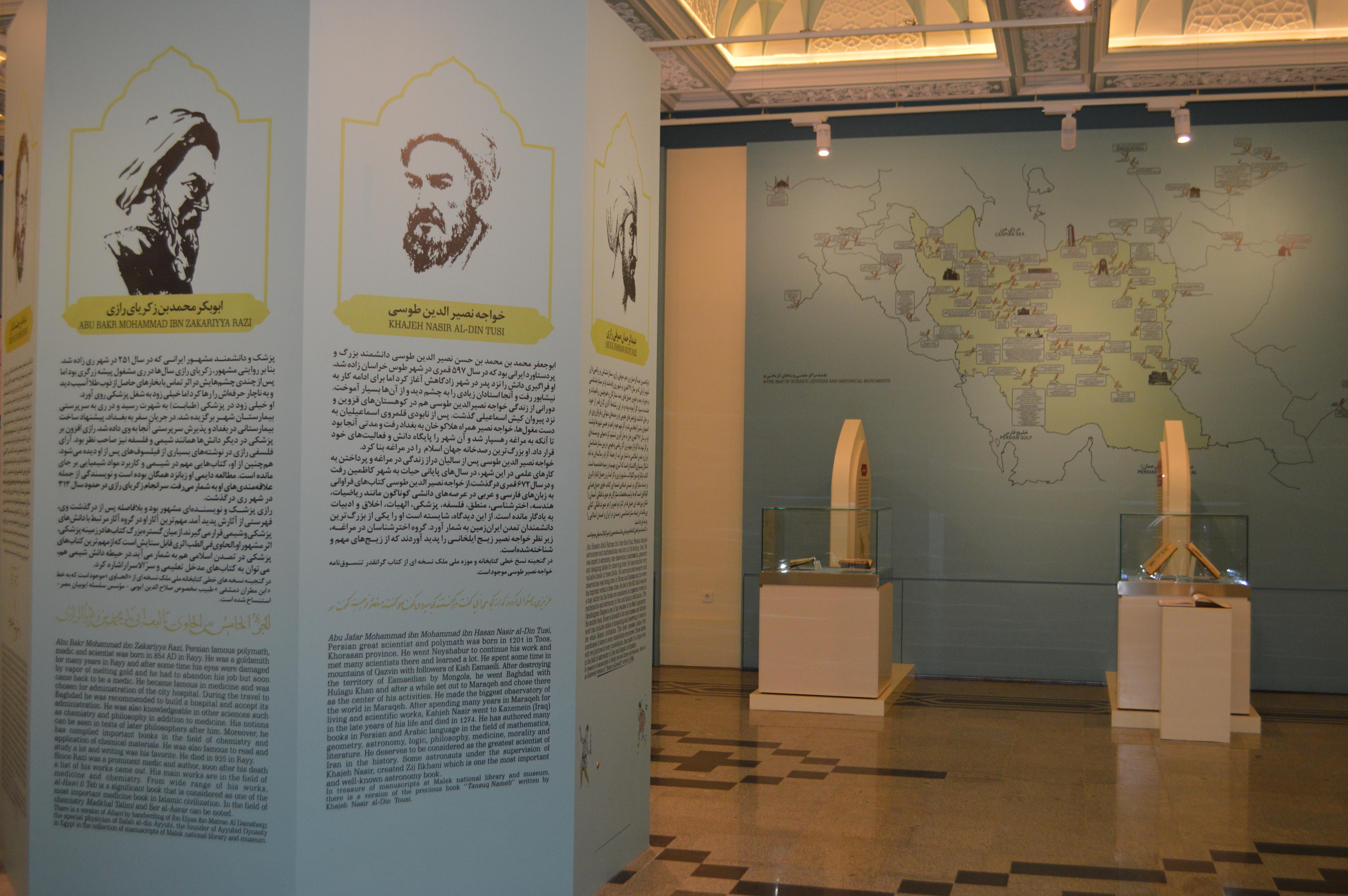 علوم در ایران اسلامی8