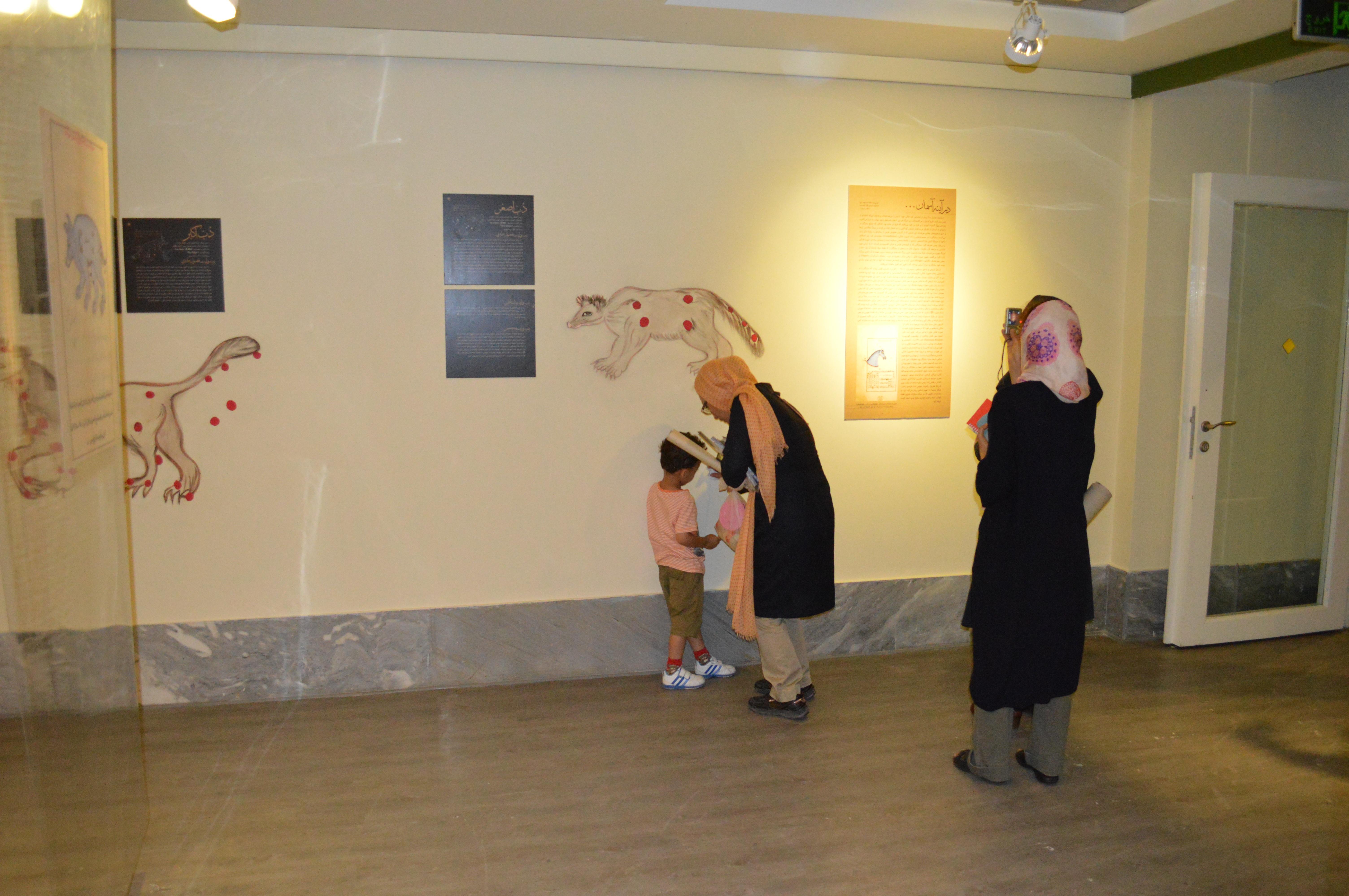 نمایشگاه در آینه آسمان