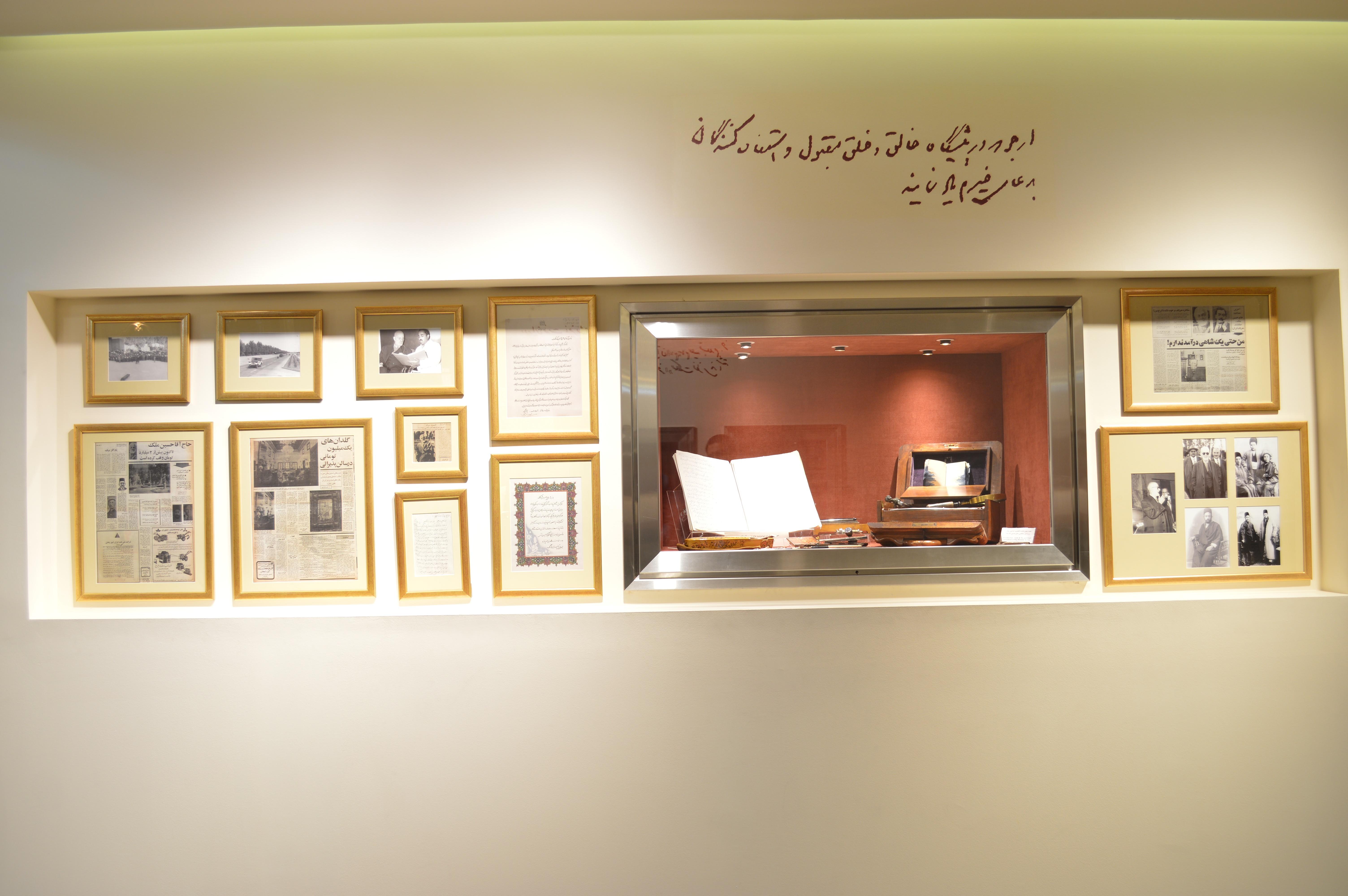 نمایشگاه دائمی حاج حسین آقا ملک