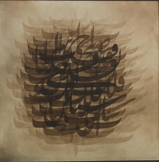 تابلو خط نقاشی .نستعلیق ممتاز.قلم کتیبه - پهلوی
