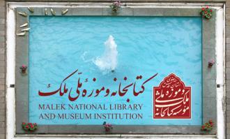 بنرهای معرفی موسسه کتابخانه و موزه ملی ملک برای اشتراک و تبادل لینک در فضای مجازی