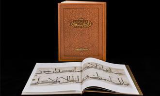 رونمایی کتاب «برگههایی از قرآن بایسنغری»