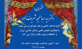نشستهای «تحلیلی بر نسخهنگارههای دوران اسلامی»