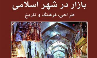آیین رونمایی کتاب «بازار در شهر اسلامی» در کتابخانه و موزه ملی ملک برگزار میشود