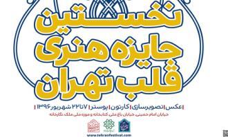 برگزاری مراسم نخستین جایزه هنری قلب تهران