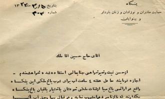 گشایش نمایشگاه گزیده اسناد حاج حسین آقا ملک