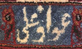 نگاهی به تولیدات و سفارشهای فرش عمواوغلی