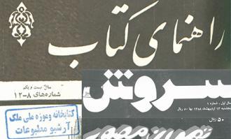 نشست «نشریات ایران به روایت گنجینه ملک»