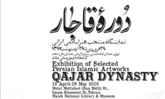 گشایش نمایشگاه «منتخب هنر اسلامی- ایرانی؛ دوره قاجار»