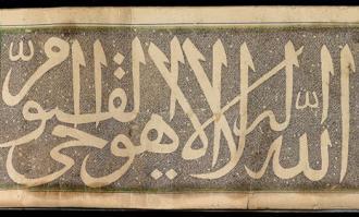 نشست «بررسی آرایههای تزیینی قرآنهای دوره قاجار»
