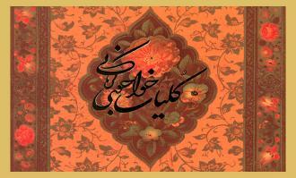نشست بررسی نسخههای نفیس خواجوی کرمانی