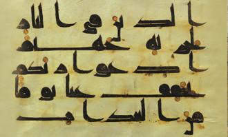 نشست «نسخههای قرآن به خط کوفی گنجینه ملک»