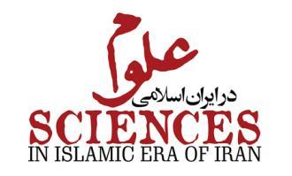 گشایش تالار موزهای «علوم در ایران اسلامی»