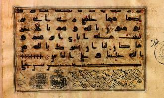 نمایشگاه «شمیم ریحان»؛ بانوان کاتب قرآن کریم