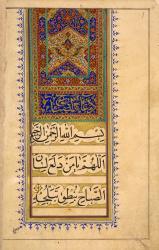 نمایشگاه تصاویر نسخه خطی دعای صباح