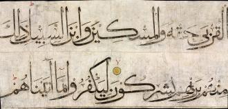 برگهایی از قرآن بایسنغری