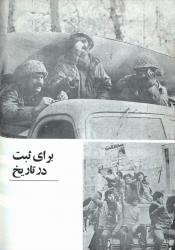 انقلاب اسلامی به روایت نشریات منتخبی از گنجینه مطبوعات کتابخانه و موزه ملی ملک