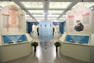 نمایشگاه علوم در ایران اسلامی