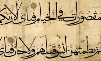 قرآن بایسنغری