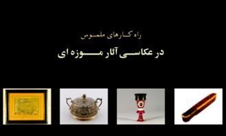 راهکارهای ملموس در عکاسی آثار موزهای