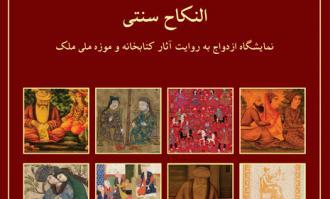 نمایشگاه «النکاح سنتی؛ ازدواج به روایت آثار کتابخانه و موزه ملی ملک»