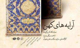 آرایههای کهن؛ نمایشگاه آثار برگزیده تذهیب و گل و مرغ کارگاه مثنیسازی در کتابخانه و موزه ملی ملک