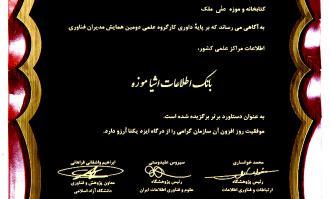 نرمافزار بانک اطلاعات آثار موزهای کتابخانه و موزه ملی ملک در میان 8 دستاورد برتر ایران در حوزه فناوری اطلاعات جای گرفت