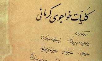 به شیوه چاپ عکسی از روی نسخه نفیس موجود در کتابخانه و موزه ملی ملک/ کلیات اشعار خواجوی کرمانی بازنشر شد