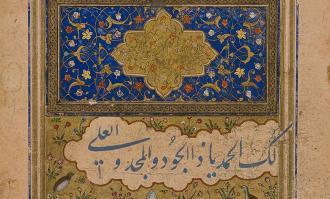 نسخه بازنشر مناجات امیرالمومنین به خط سلطانمحمد خندان رونمایی میشود
