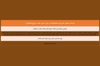 انتشار فهرست خدمات بخش نشریات کتابخانه و موزه ملی ملک به پژوهشگران و دانشجویان