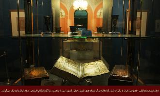 تبریک سی و پنجمین سالگرد پیروزی انقلاب اسلامی مردم ایران