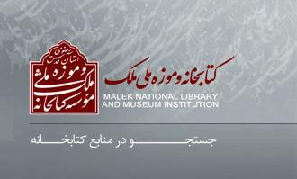 نرمافزار موبایل کتابخانه و موزه ملی ملک، 28 دی ماه رونمایی میشود
