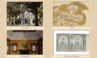 هشت فوتوکلیپ معرفی آثار شاخص کتابخانه و موزه ملی ملک در فضای مجازی، رونمایی میشود