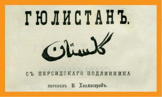 تماشای نسخه 150 ساله گلستان سعدی به زبان روسی/ کتابهای به زبان روسی کتابخانه و موزه ملی ملک در دسترس پژوهشگران قرار گرفت