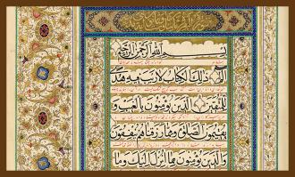 نمایشگاه ختم قرآن به خط خوشنویسان مشهور تاریخ ایران در کتابخانه و موزه ملی ملک