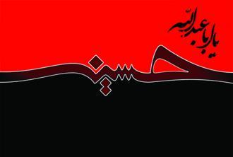 کتابخانه و موزه ملی ملک برگزار میکند؛ مراسم سوگواری سالار شهیدان