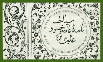 سومین جشنواره ناصرخسرو در کتابخانه و موزه ملی ملک آغاز میشود