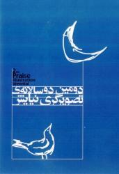 کتابخانه و موزه ملی ملک برگزار میکند: نمایشگاه منتخب آثار تصاویر دومین دوسالانه تصویرگری نیایش
