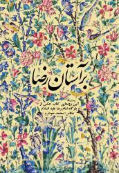 چهارمین جشنواره فرهنگی- هنری ماه هشتم؛ آئین بزرگداشت میلاد فرخنده امام رضا(ع) در موزه ملک