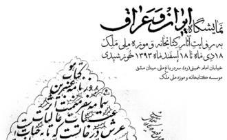 برگزاری نمایشگاه میراث مشترک ایران و عراق به روایت آثار کتابخانه و موزه ملی ملک