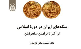 رونمایی کتاب «سکههای ایران در دوره اسلامی از آغاز تا برآمدن سلجوقیان» در کتابخانه و موزه ملی ملک